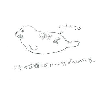 yukiheart.jpg