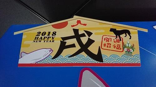 20180103_1.JPG