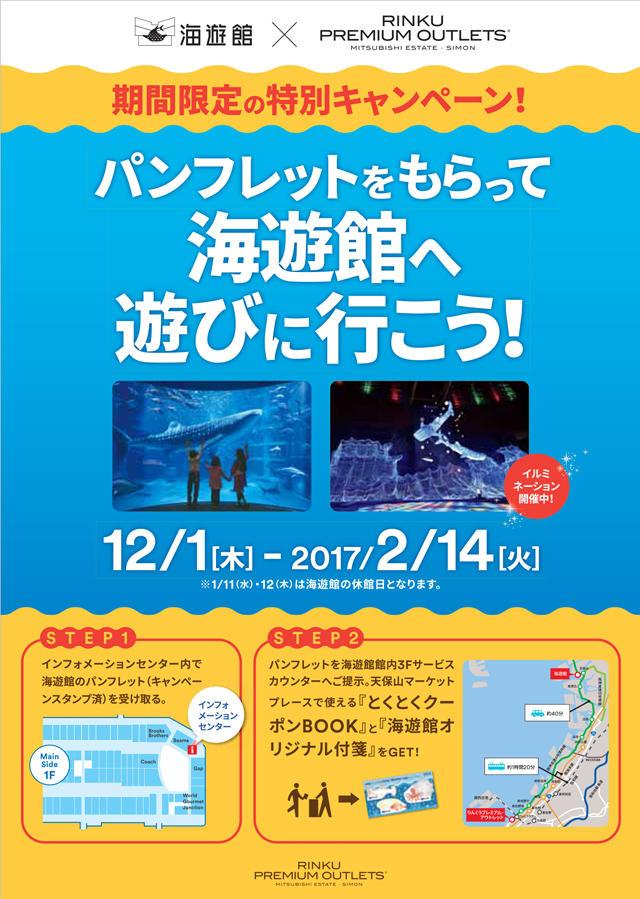 (りんくうプレミアム・アウトレット)海遊館様タイアップ企画ポスター161125-1.jpg