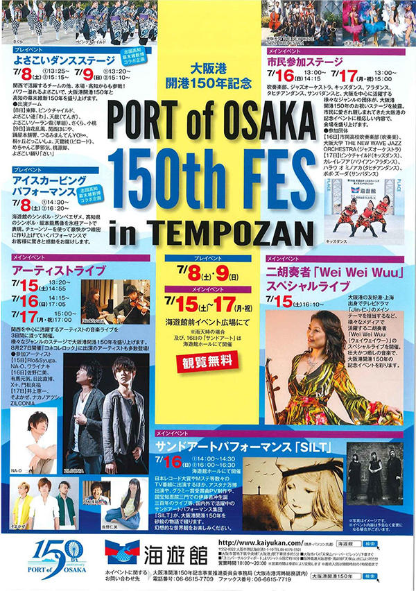 20170707_summer_portofosaka150th.jpg
