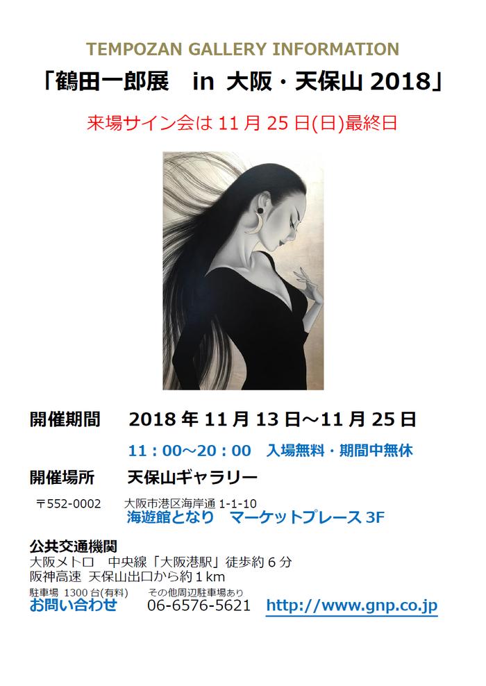 天保山ギャラリー20181113.png