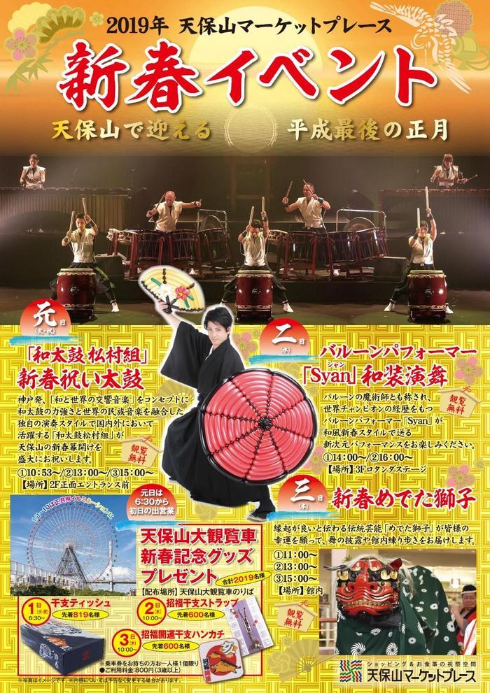 新春イベント2019.jpg