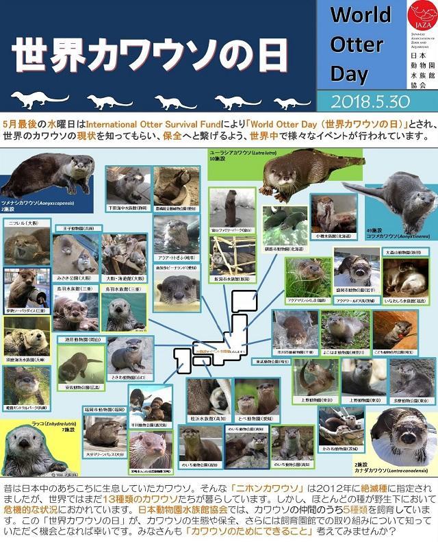 b_sekaikawausonohi.jpg