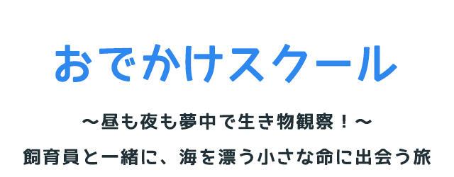 odekake_title01pc.jpg