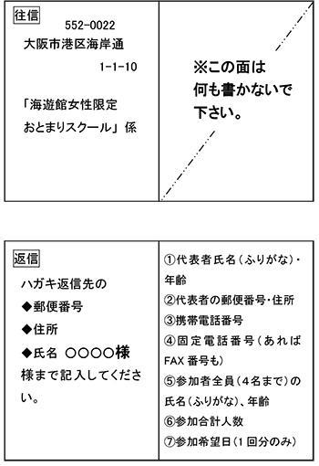 otomari_forwoman_hagaki.jpg