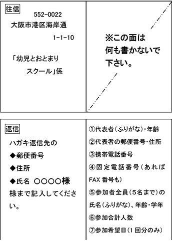 otomari_infant_hagaki.jpg