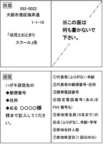 otomari_infant_hagaki_1.jpg