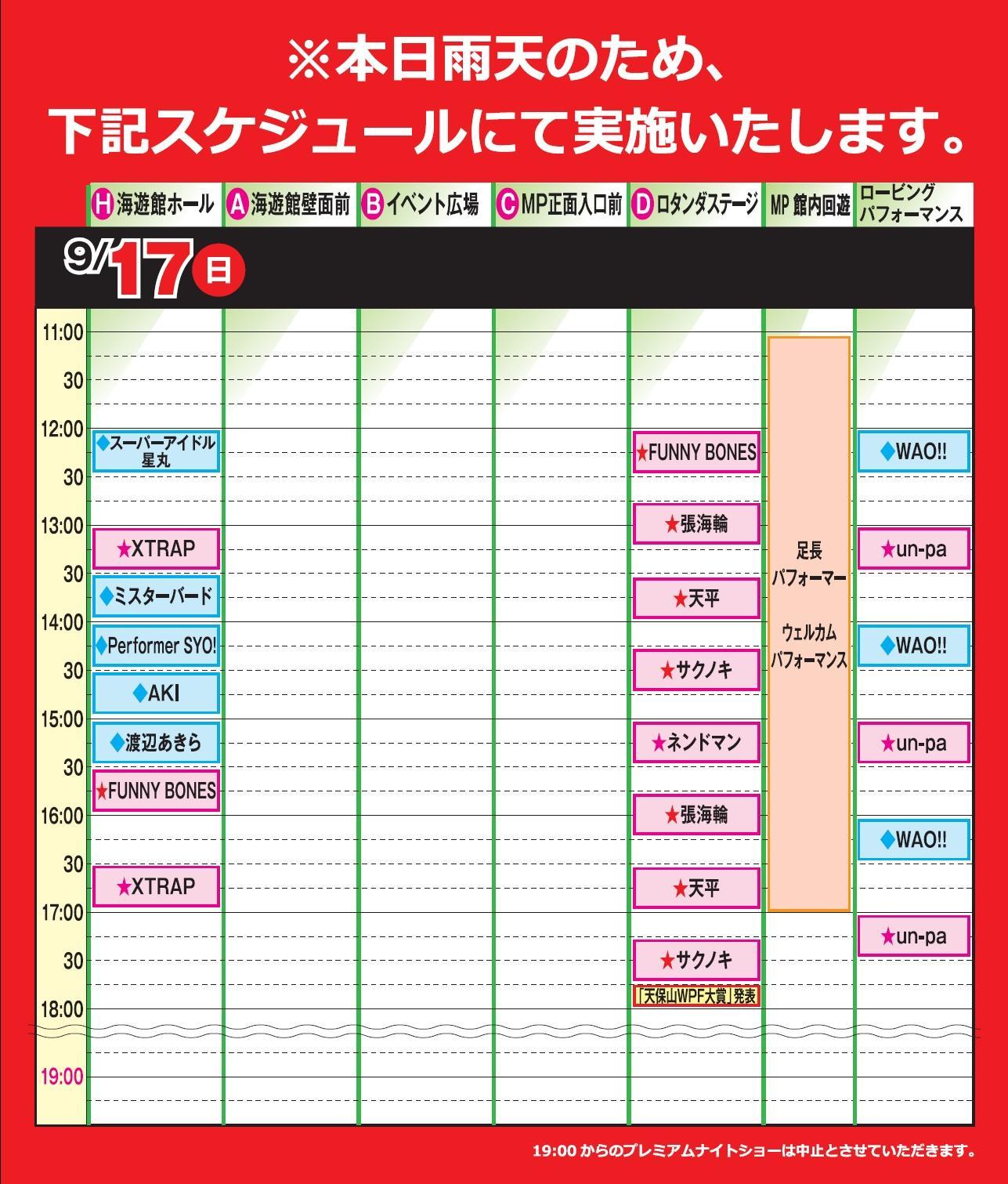 schedule_17(rain).jpg