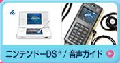 ニンテンドーDSガイド / 音声ガイド