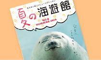 海遊館『おもしろ情報紙「夏の特別号」ができました!