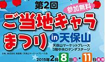 「ご当地キャラまつり in 天保山」を開催します! 「ジバニャン」ステージショーも!