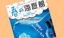 海遊館『おもしろ情報紙「春の特別号」ができました!