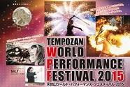 「天保山ワールド・パフォーマンス・フェスティバル2015」を開催します