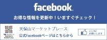 今週のFacebook更新情報(10/22)