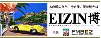 EIZIN博「鈴木英人博覧会FMステーションとカセットレーベル」を開催します