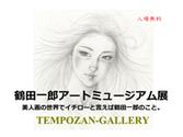 鶴田一郎 アートミュージアム展を開催します(11/15-11/27)