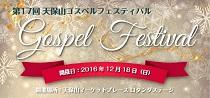 第17回「天保山ゴスペルフェスティバル」の参加者募集!