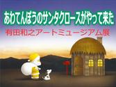 有田和之アートミュージアム展を開催します