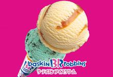 サーティワン アイスクリームイメージ
