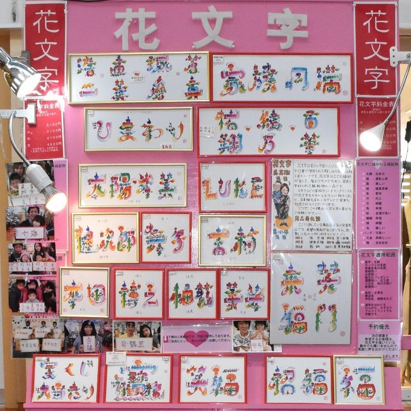 hanamoji_image_thumb.jpg