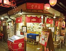 会津屋イメージ
