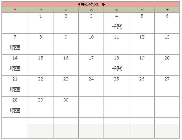 笑福様4月-.jpg
