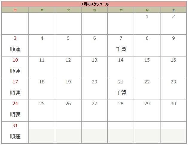 笑福様3月.jpg