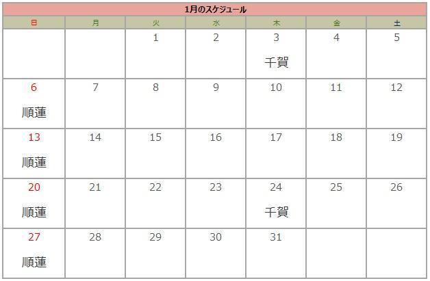 笑福カレンダー1月.jpg