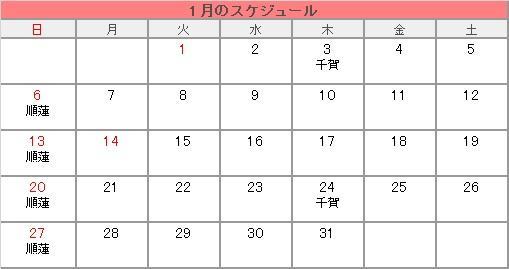 1月スケ.jpg