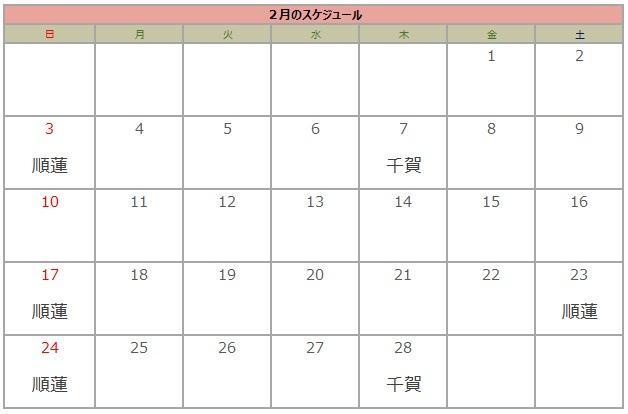 笑福カレンダー2月.jpg