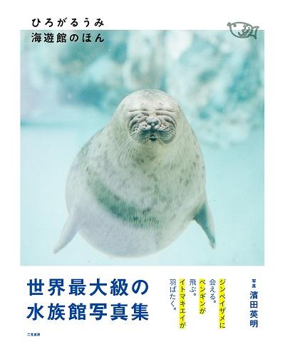 海遊館のほん.jpg
