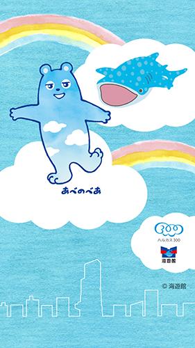 harukas_kaiyukan_sky_01s.jpg